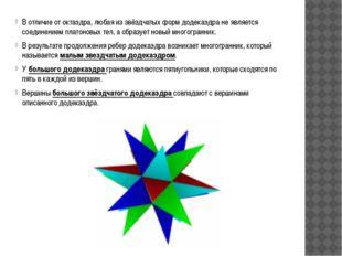 В отличие от октаэдра, любая из звёздчатых форм додекаэдра не является соедин