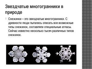 Звездчатые многогранники в природе Снежинки – это звездчатые многогранники. С