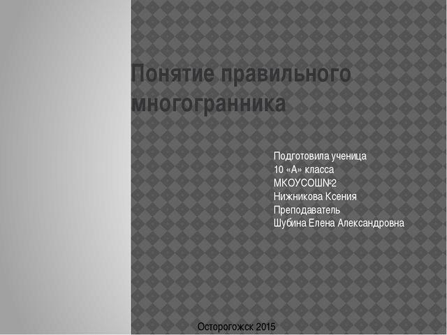 Понятие правильного многогранника Подготовила ученица 10 «A» класса МКОУСОШ№2...