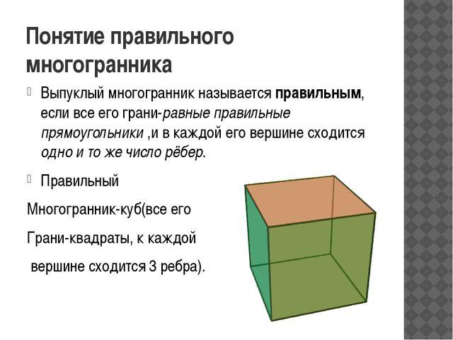Понятие правильного многогранника Выпуклый многогранник называется правильным...