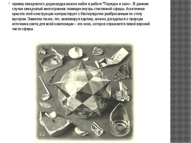 """пример звездчатого додекаэдра можно найти в работе """"Порядок и хаос«. В данном..."""