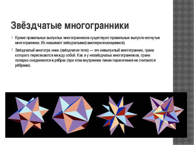 Звёздчатые многогранники Кроме правильных выпуклых многогранников существуют...