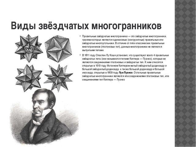 Виды звёздчатых многогранников Правильные звёздчатые многогранники — это звёз...