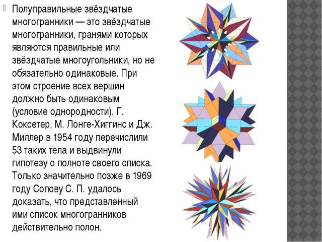 Полуправильные звёздчатые многогранники — это звёздчатые многогранники, граня...
