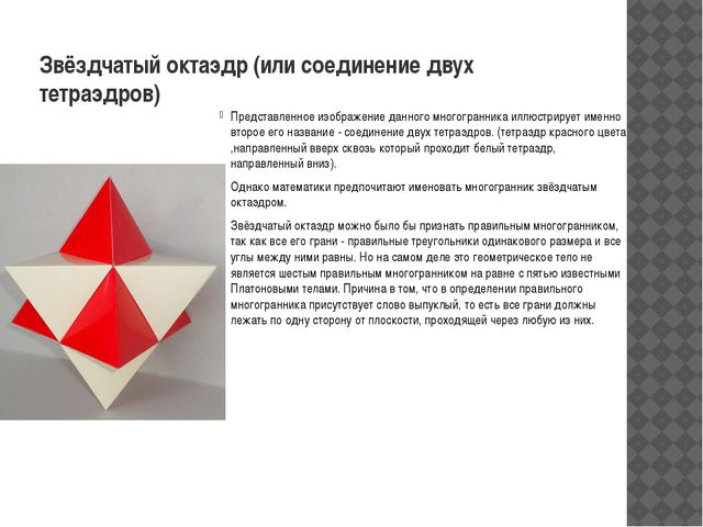 Звёздчатый октаэдр (или соединение двух тетраэдров) Представленное изображени...