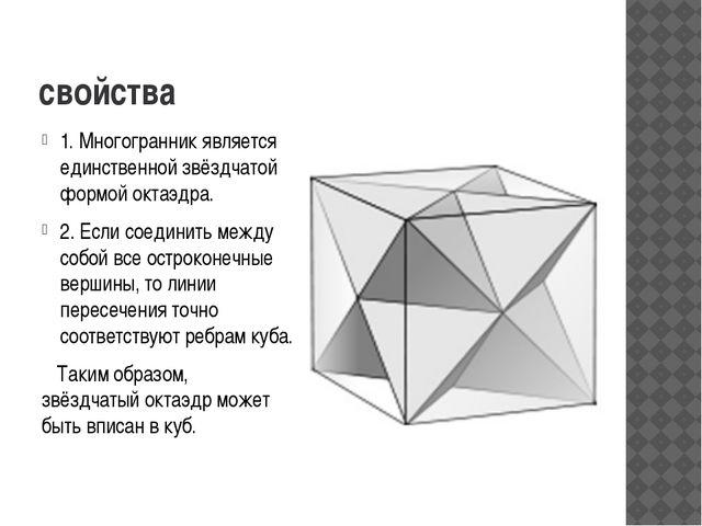 1. Многогранник является единственной звёздчатой формой октаэдра. 2. Если сое...