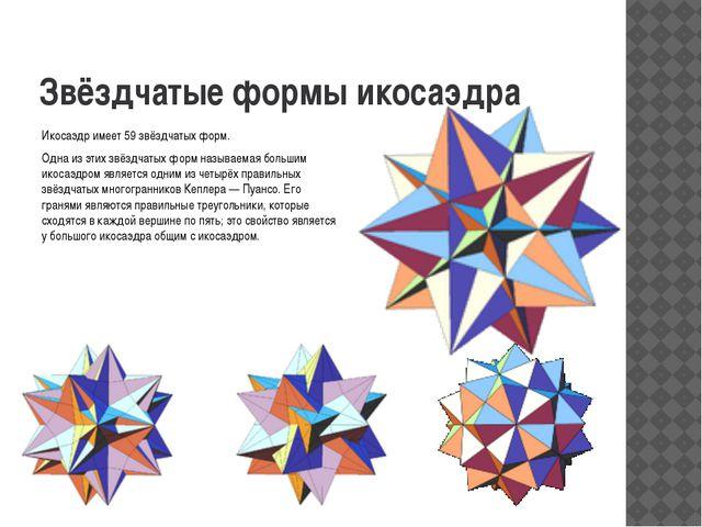 Звёздчатые формы икосаэдра Икосаэдр имеет 59 звёздчатых форм. Одна из этих зв...