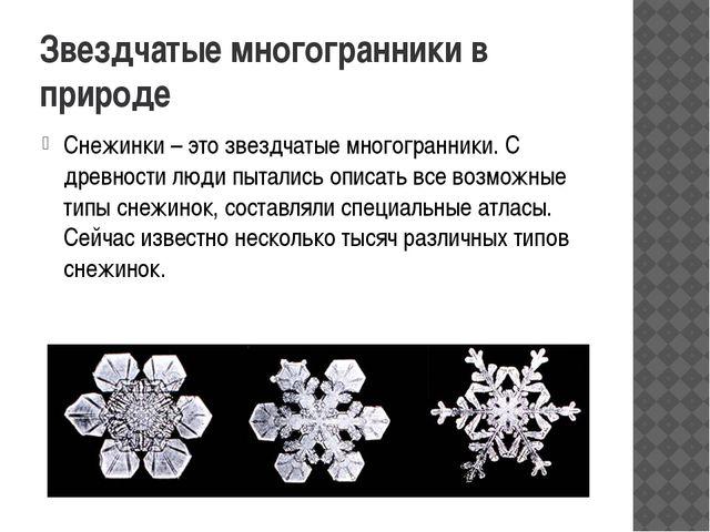 Звездчатые многогранники в природе Снежинки – это звездчатые многогранники. С...