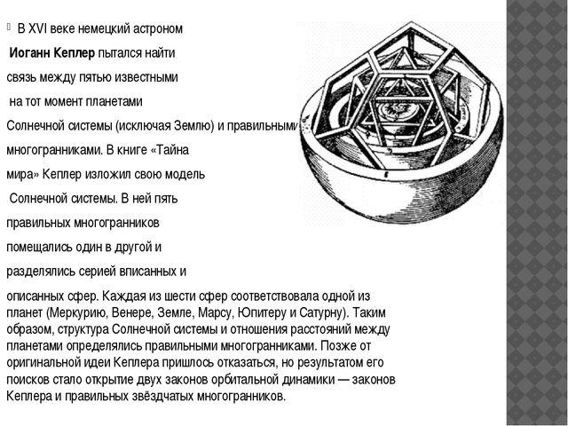 В XVI веке немецкий астроном Иоганн Кеплер пытался найти связь между пятью из...
