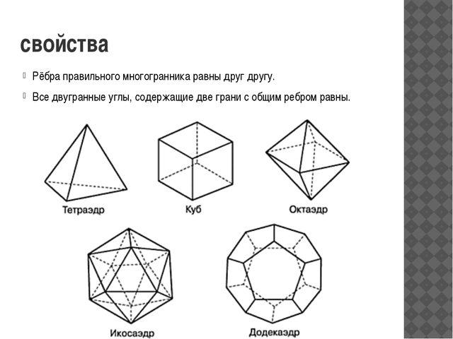 Рёбра правильного многогранника равны друг другу. Все двугранные углы, содерж...