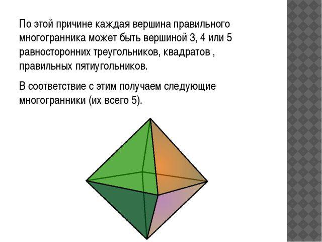 По этой причине каждая вершина правильного многогранника может быть вершиной...