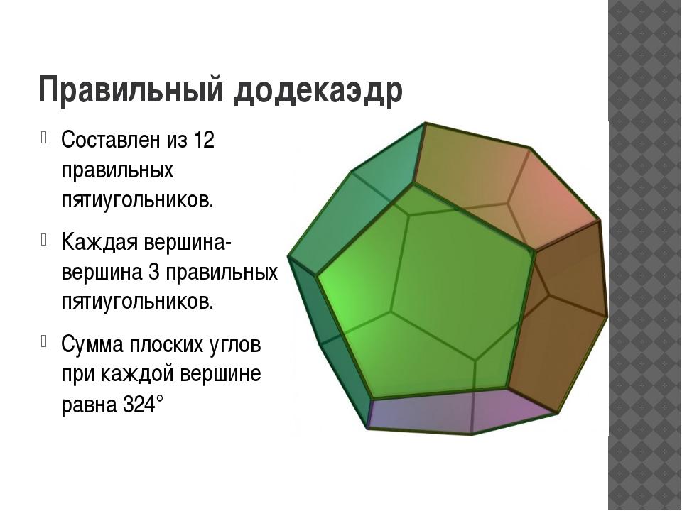 Правильный додекаэдр Составлен из 12 правильных пятиугольников. Каждая вершин...