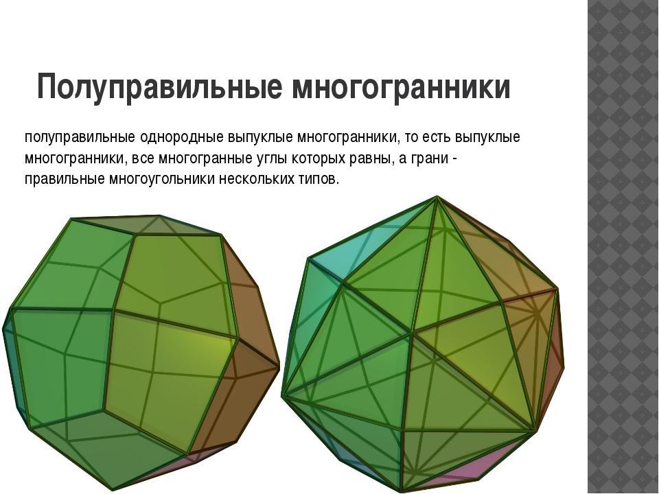 Полуправильные многогранники полуправильные однородные выпуклые многогранники...