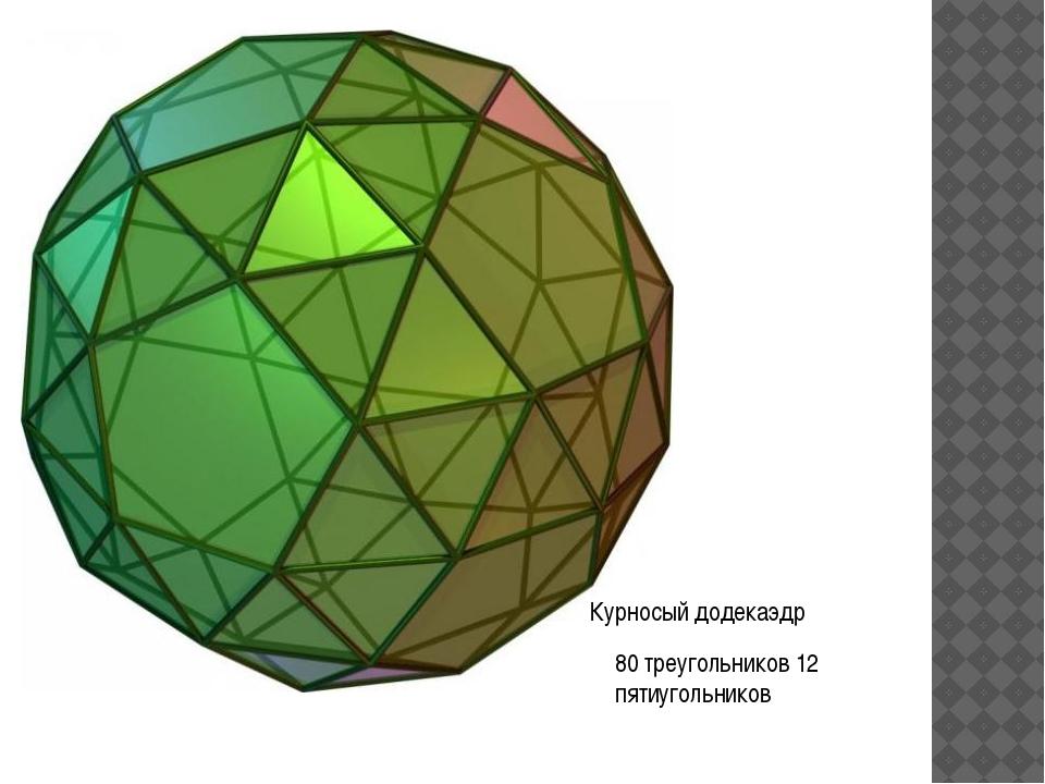 Курносый додекаэдр 80 треугольников 12 пятиугольников