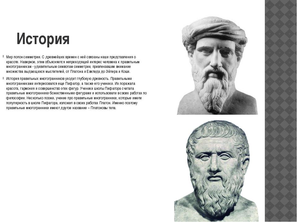 История Мир полон симметрии. С древнейших времен с ней связаны наши представл...