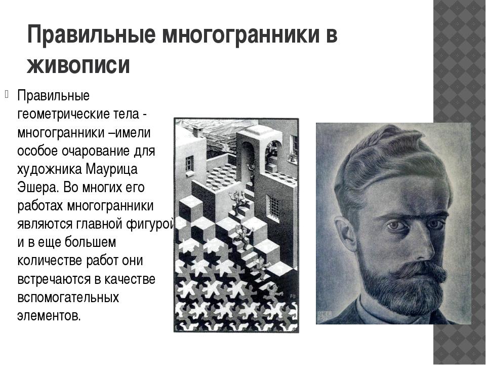 Правильные многогранники в живописи Правильные геометрические тела - многогра...