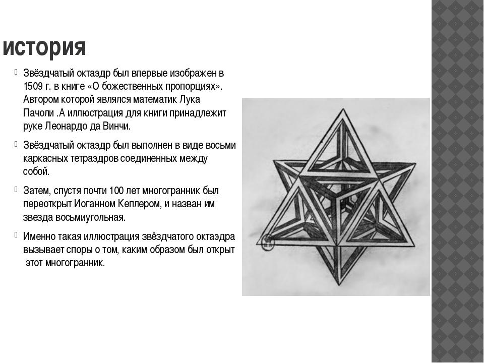 Звёздчатый октаэдр был впервые изображен в 1509 г. в книге «О божественных пр...