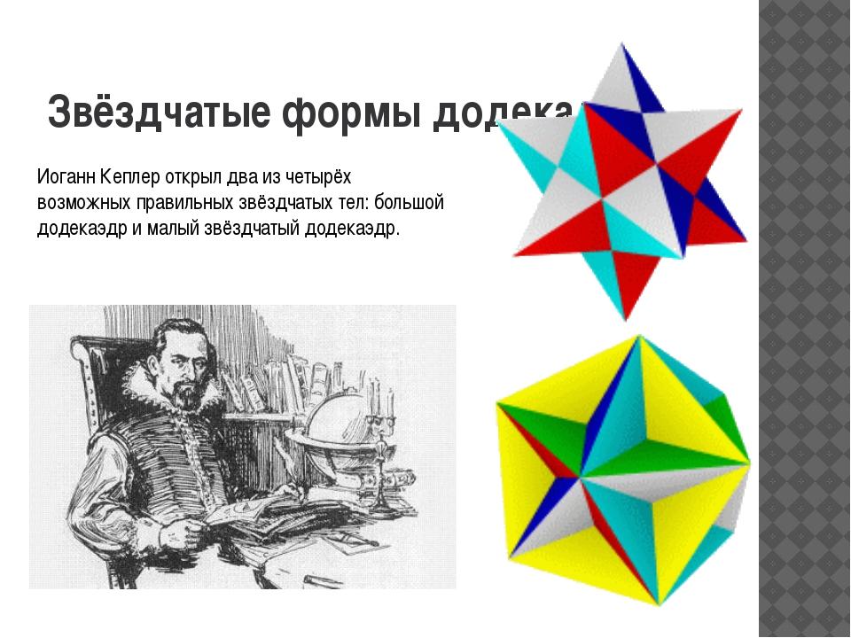 Звёздчатые формы додекадра Иоганн Кеплер открыл два из четырёх возможных прав...