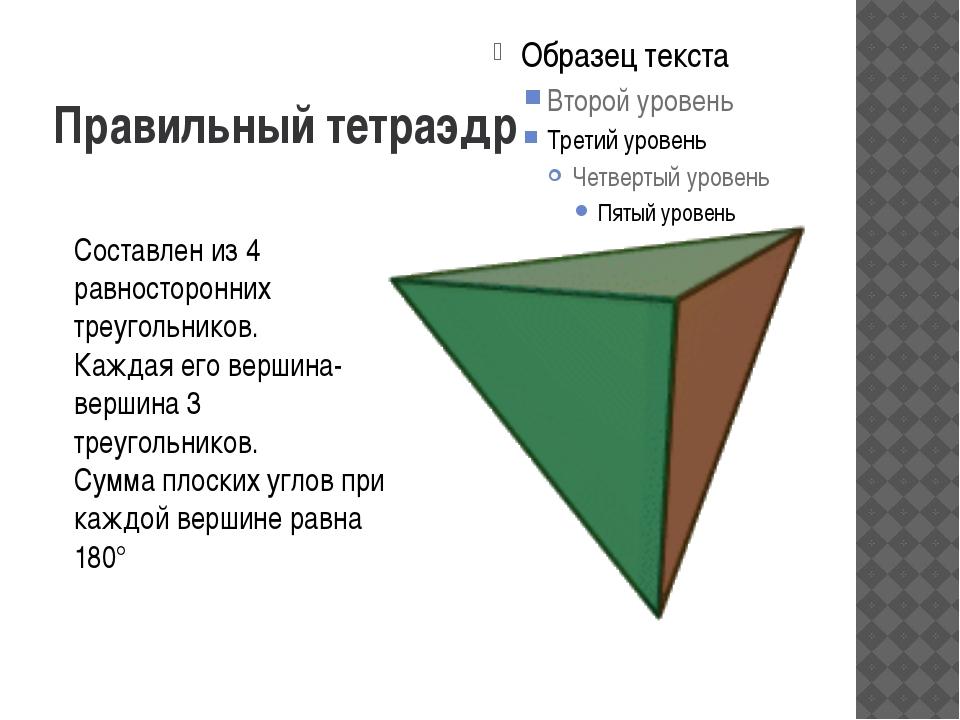 Правильный тетраэдр Составлен из 4 равносторонних треугольников. Каждая его в...