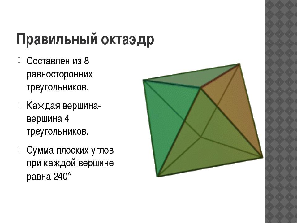 Правильный октаэдр Составлен из 8 равносторонних треугольников. Каждая вершин...