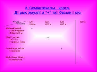 """3. Семантикалық карта. Дұрыс жауапқа """"+"""" таңбасын қою. Жылдар оқиғалар 1207-"""