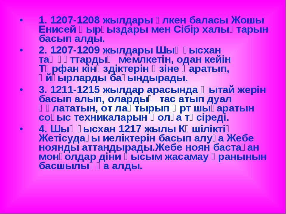 1. 1207-1208 жылдары үлкен баласы Жошы Енисей қырғыздары мен Сібір халықтарын...