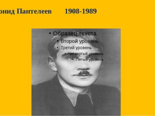 Леонид Пантелеев 1908-1989