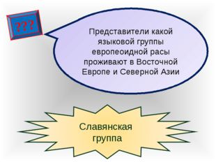 ??? Представители какой языковой группы европеоидной расы проживают в Восточн