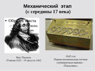Механический этап (с середины 17 века) 1642 год Первая механическая счетная с