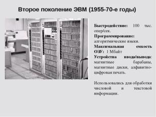 Второе поколение ЭВМ (1955-70-е годы) Быстродействие: 100 тыс. опер/сек. Прог