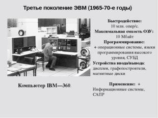 Третье поколение ЭВМ (1965-70-е годы) Компьютер IBM—360. Быстродействие: 10 м