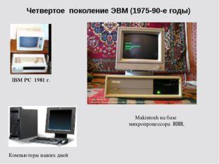 Четвертое поколение ЭВМ (1975-90-е годы) IBM PC 1981 г. Makintosh на базе мик