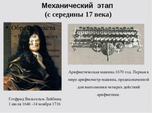 Механический этап (с середины 17 века) Готфрид Вильгельм Лейбниц 1 июля 1646
