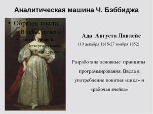 Аналитическая машина Ч. Бэббиджа Ада Августа Лавлейс (10 декабря 1815-27 нояб