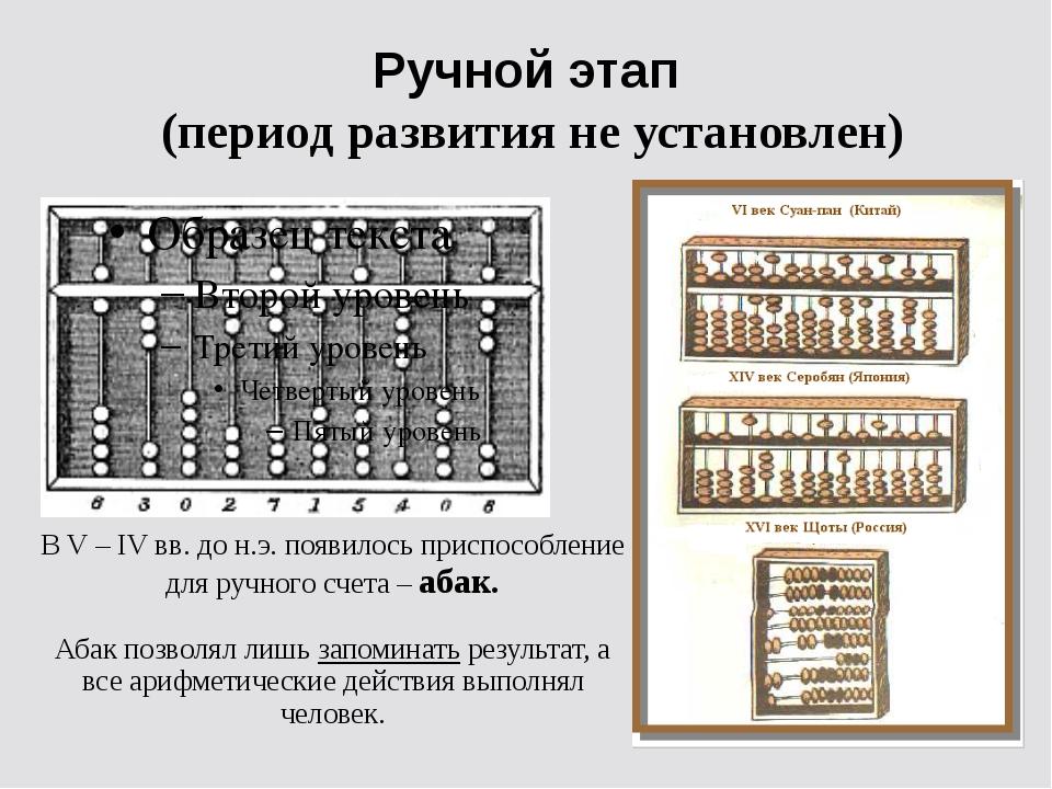 Ручной этап (период развития не установлен) В V – IV вв. до н.э. появилось пр...