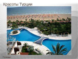Красоты Турции Пляжи