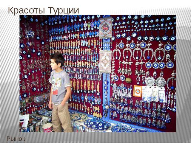 Красоты Турции Рынок