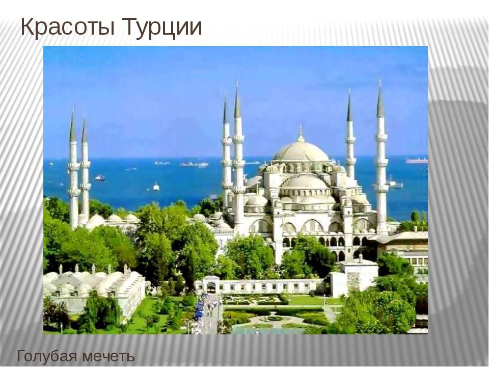 Красоты Турции Голубая мечеть