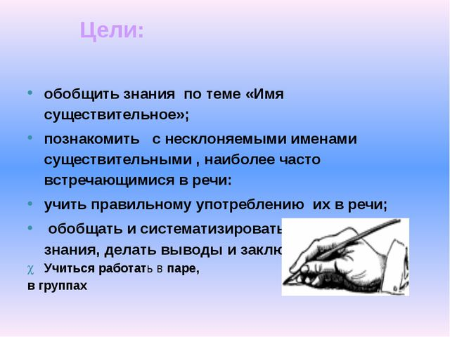 обобщить знания по теме «Имя существительное»; познакомить с несклоняемыми и...