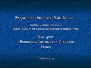 Зидиханова Антонина Михайловна Учитель английского языка МБОУ СОШ № 116 Орджо
