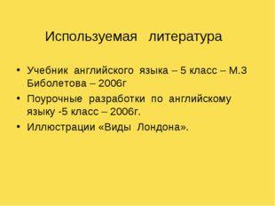 Используемая литература Учебник английского языка – 5 класс – М.З Биболетова