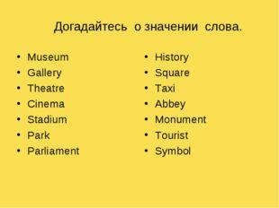 Догадайтесь о значении слова. Museum Gallery Theatre Cinema Stadium Park Par