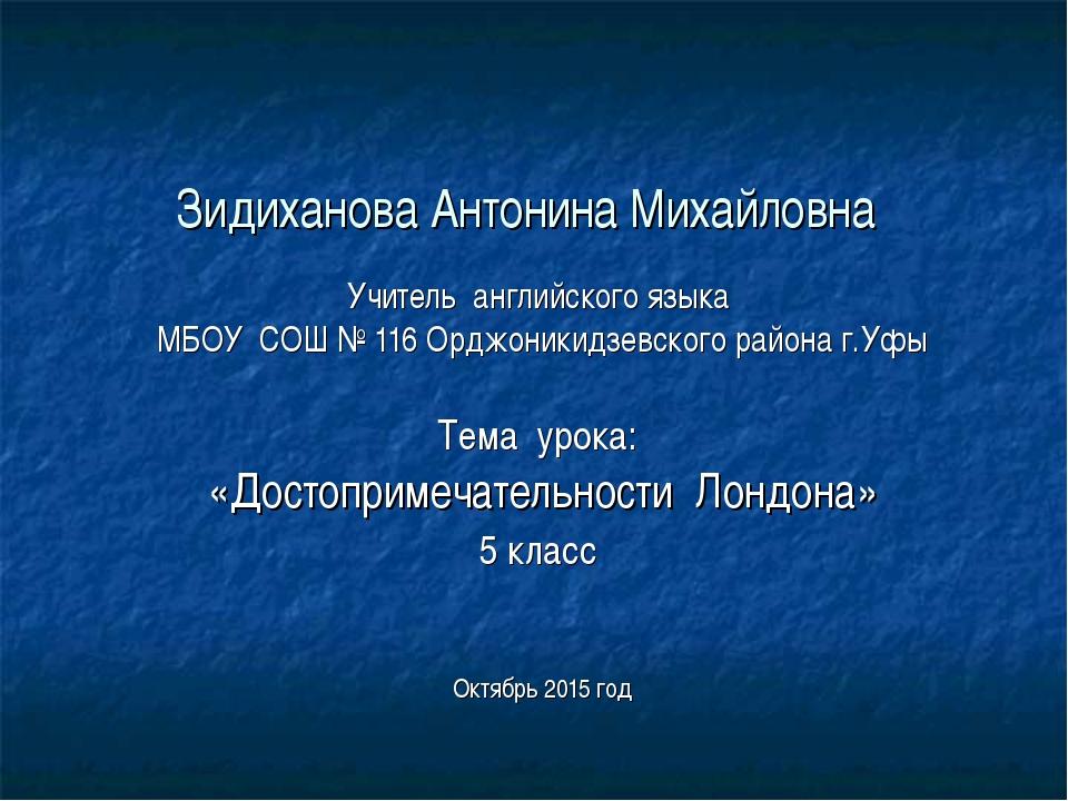 Зидиханова Антонина Михайловна Учитель английского языка МБОУ СОШ № 116 Орджо...