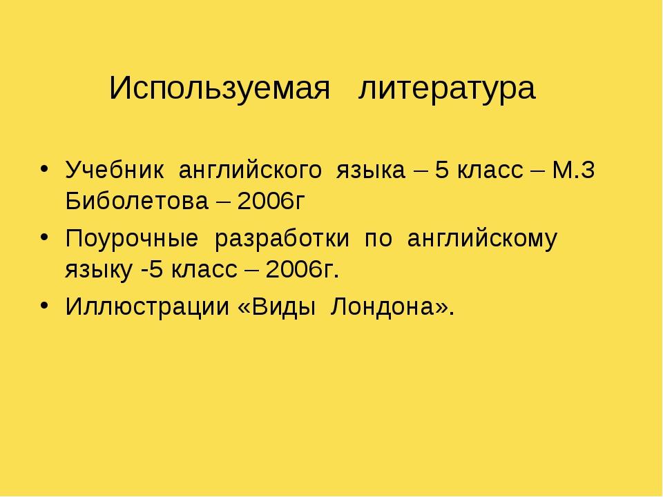 Используемая литература Учебник английского языка – 5 класс – М.З Биболетова...