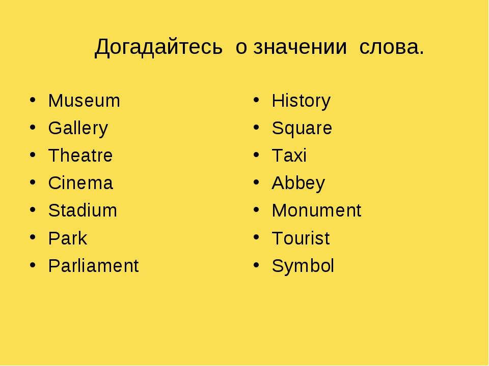 Догадайтесь о значении слова. Museum Gallery Theatre Cinema Stadium Park Par...