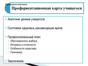 Анкетные данные учащегося; Состояние здоровья, рекомендации врача; Профессион