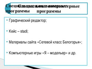 Графический редактор; Кейс – stadi; Материалы сайта «Сетевой класс Белогорья»