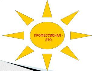 ПРОФЕССИОНАЛ - ЭТО