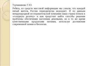 Турчанинова Т.Ю. Ребята, из средств массовой информации мы узнали, что кажд