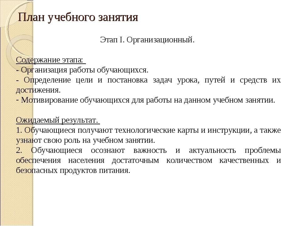 План учебного занятия Этап I. Организационный. Содержание этапа: - Организаци...